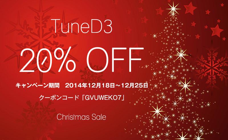 christmas_sale_2014
